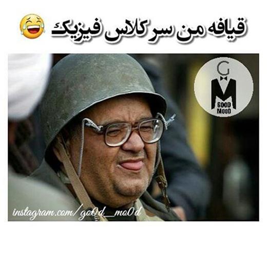عکس خنده دار استقلال